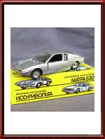 USSR made Mebetoys Matra M-530 Vignale Scale Model